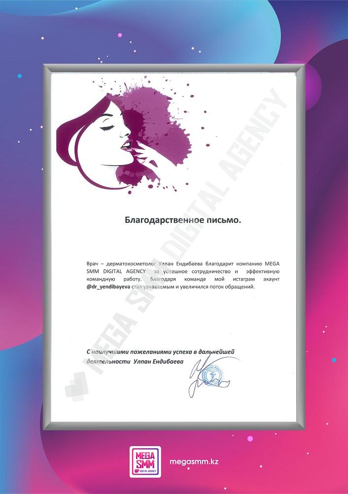 SMM агентство ведение раскрутка реклама instagram врач дерматолог