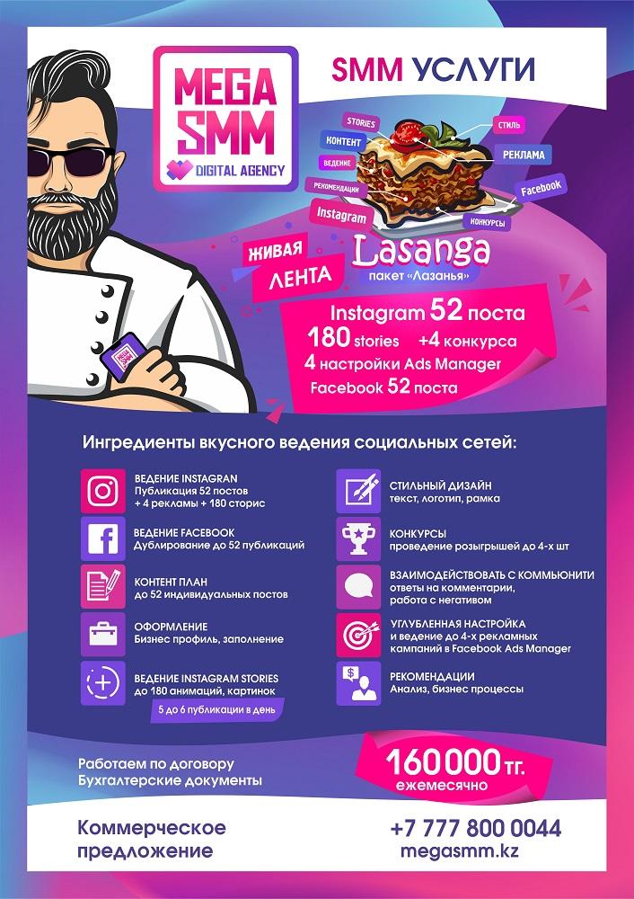 smm агентство ведение раскрутка реклама instagram алматы нур-султан астана
