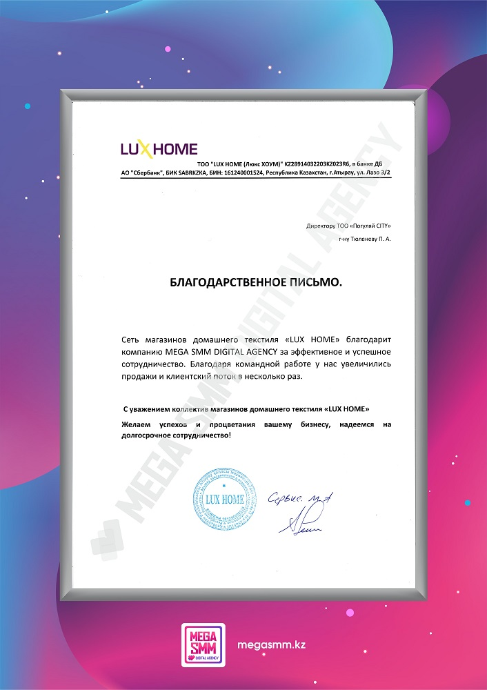 smm агентство ведение раскрутка реклама instagram магазин домашнего текстиля