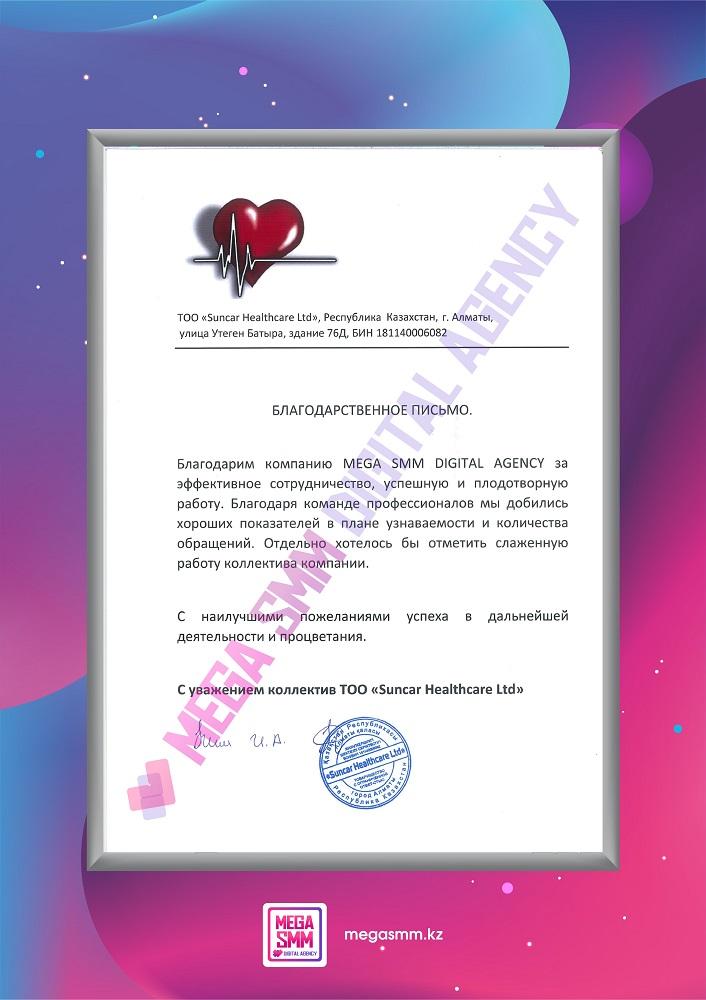 smm агентство ведение раскрутка реклама instagram медицинский центр