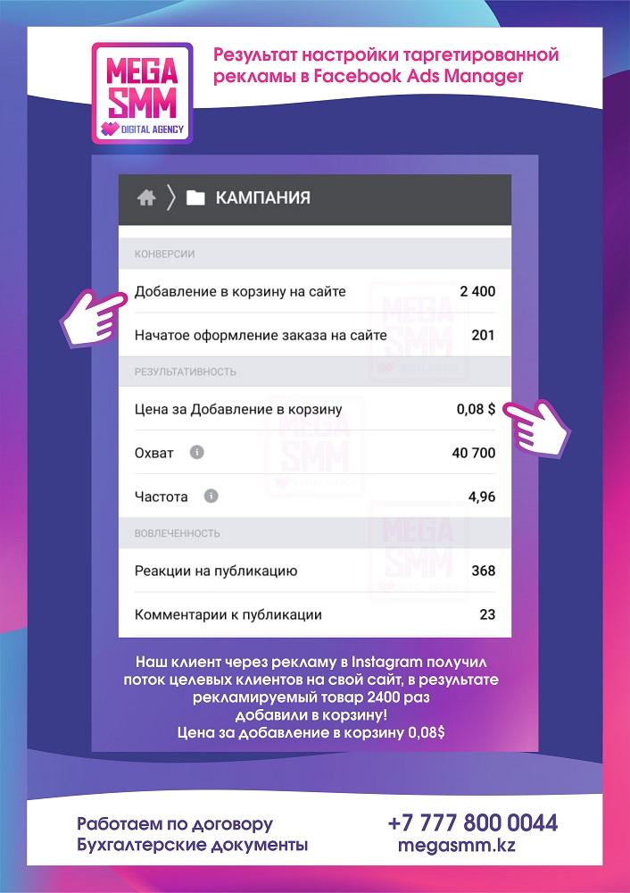 smm агентство ведение раскрутка реклама instagram digital астана алматы нур-султан
