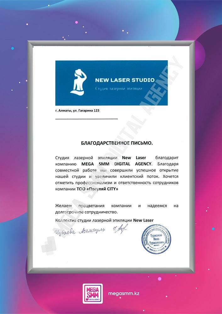 SMM агентство ведение раскрутка реклама instagram студия лазерной эпиляции