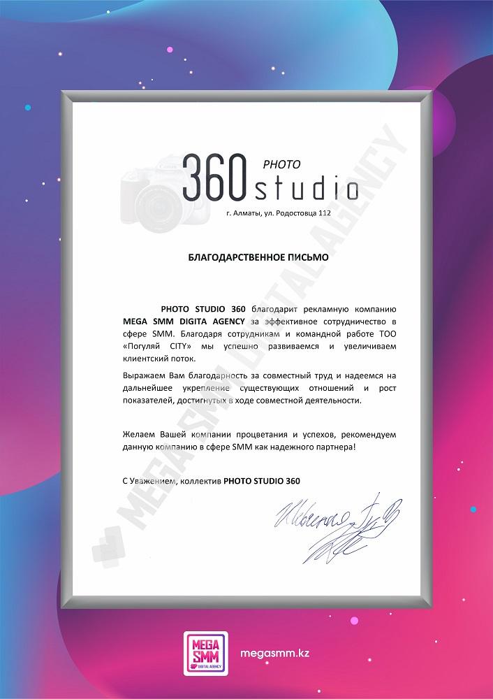 SMM агентство ведение раскрутка реклама instagram фото студия