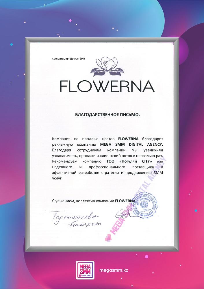 SMM агентство ведение раскрутка реклама instagram цветочный магазин