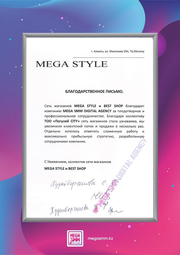 SMM агентство ведение раскрутка реклама instagram магазин одежды