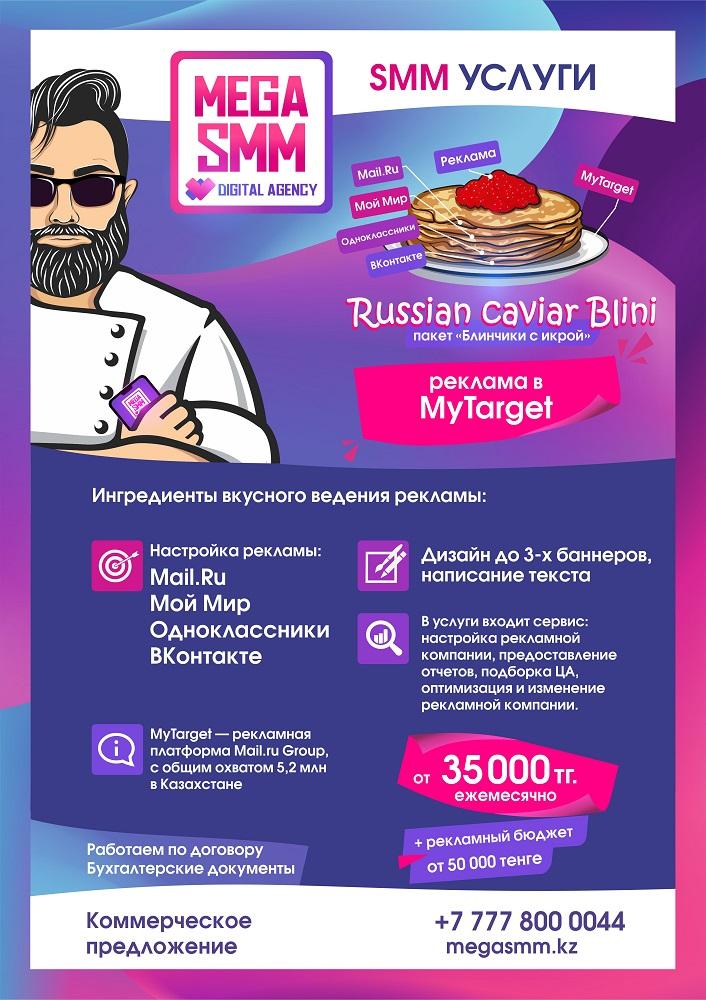SMM агентство ведение раскрутка реклама instagram mytarget