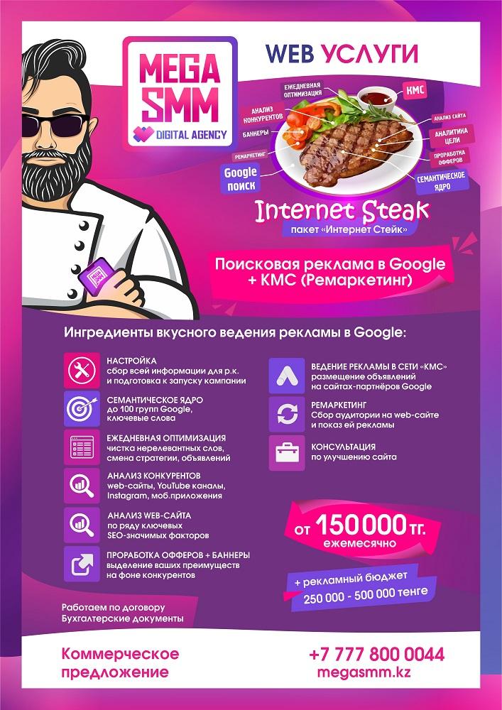 контекстная реклама баннерная поисковая ремаркетинг ведение кмс гугл поиск