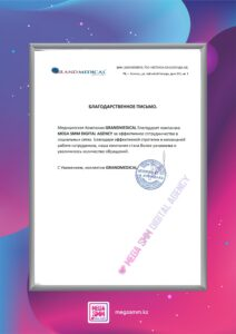 smm агентство алматы нур-султан астана шымкент создание сайта продвижение сайта digital mega seo ведение кмс гугл поиск рся яндекс ютуб youtube