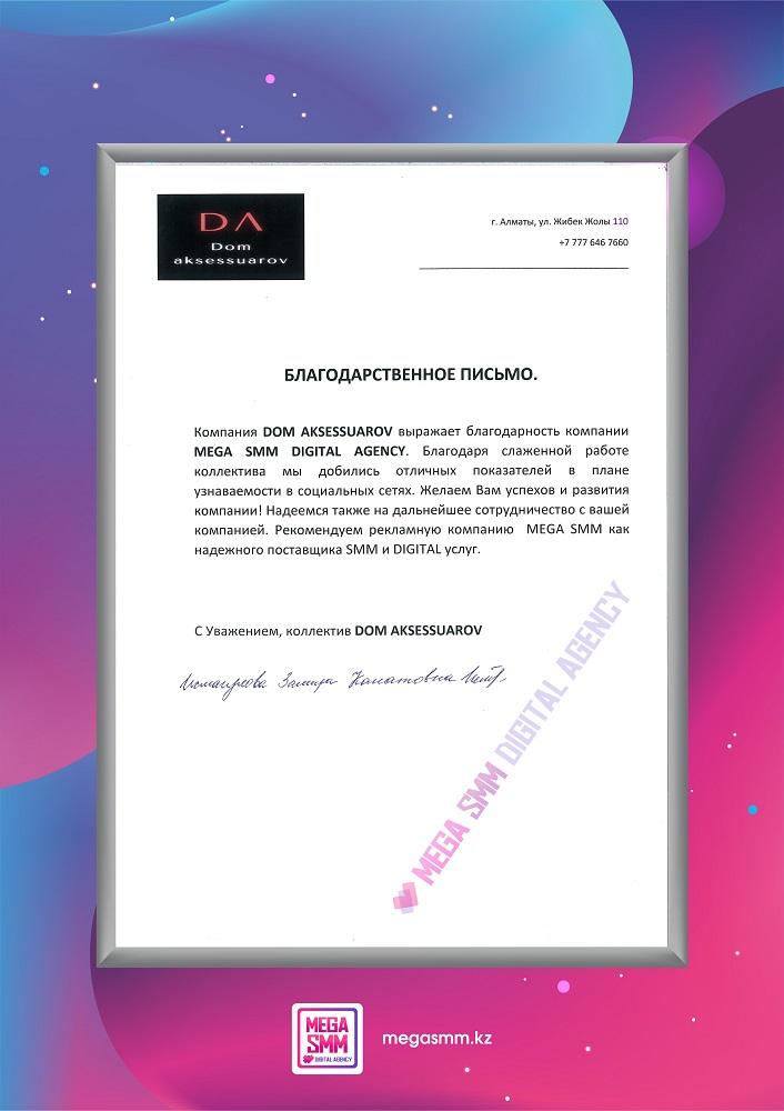 SMM агентство ведение раскрутка реклама instagram