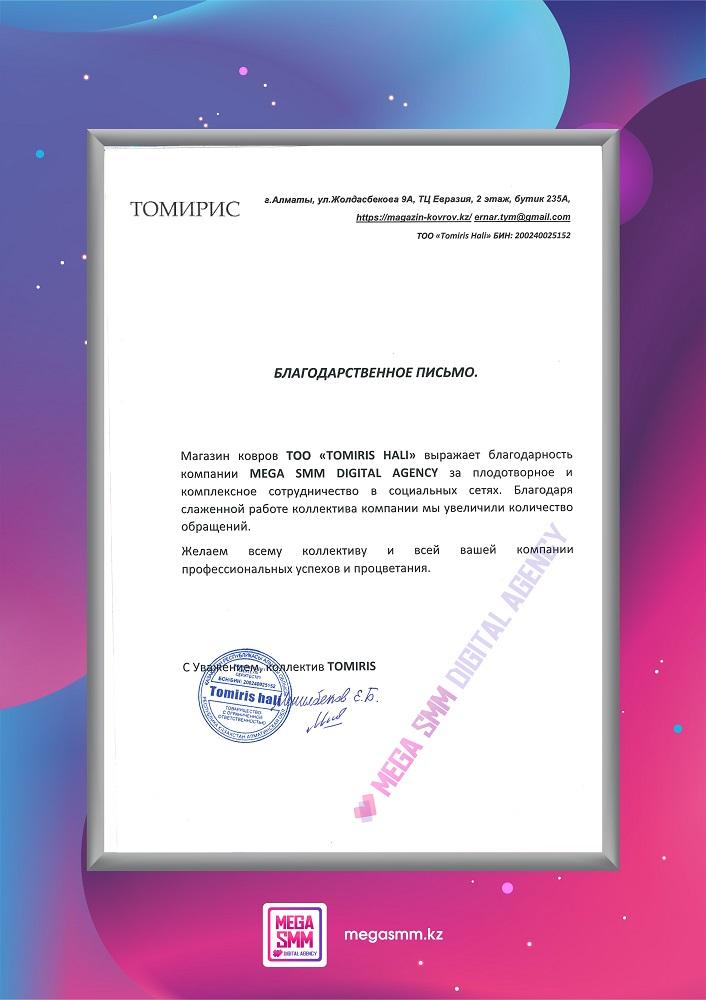SMM агентство ведение раскрутка реклама instagram магазин ковров
