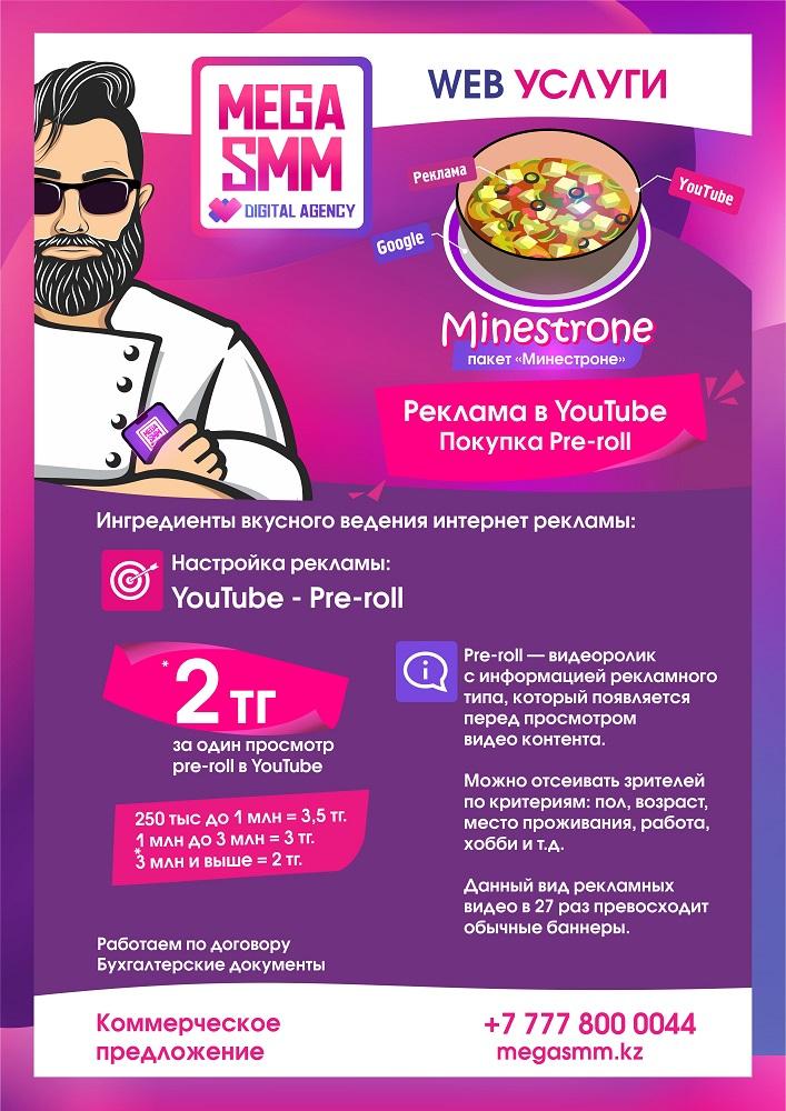 Реклама YouTube Казахстан покупка прероллов pre-roll ведение